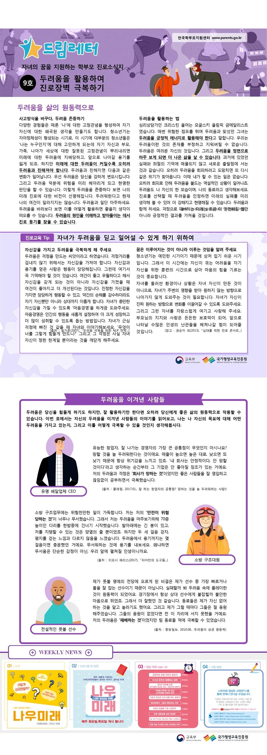 [일반] 2019_9호 자녀의 꿈을 지원하는 학부모 진로 소식지의 첨부이미지 1