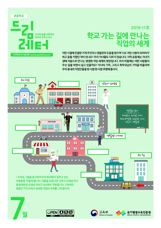 [일반] 2019_11호 자녀의 꿈을 지원하는 학부모 진로 소식지의 첨부이미지 1