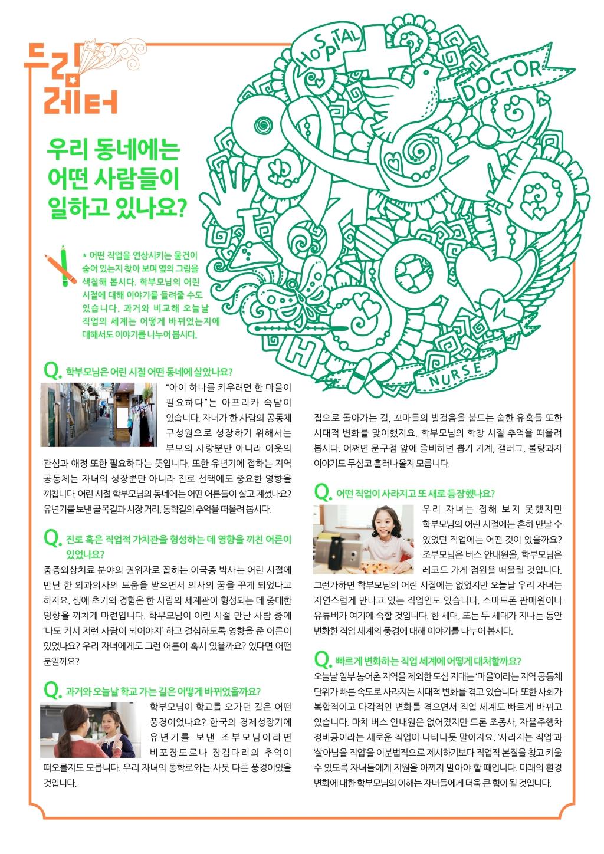 [일반] 2019_11호 자녀의 꿈을 지원하는 학부모 진로 소식지의 첨부이미지 2