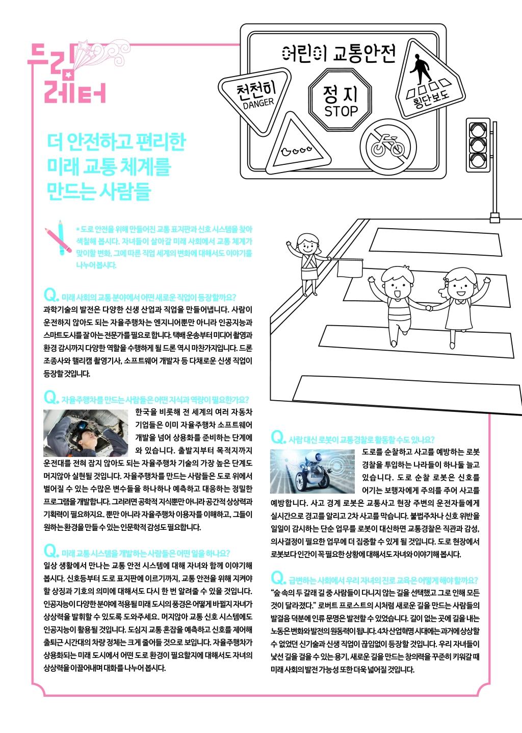 [일반] 2019_13호 자녀의 꿈을 지원하는 학부모 진로 소식지의 첨부이미지 2