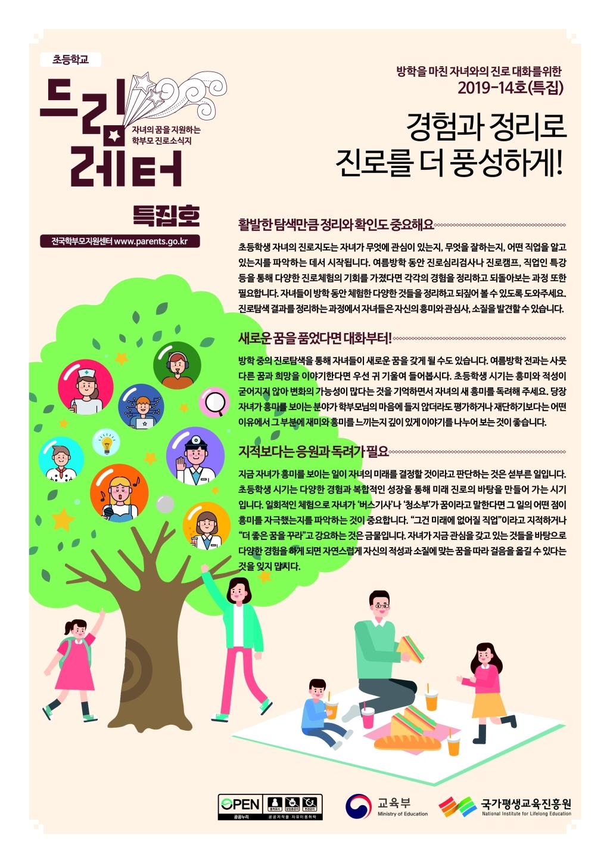 [일반] 2019_14호 자녀의 꿈을 지원하는 학부모 진로 소식지의 첨부이미지 1