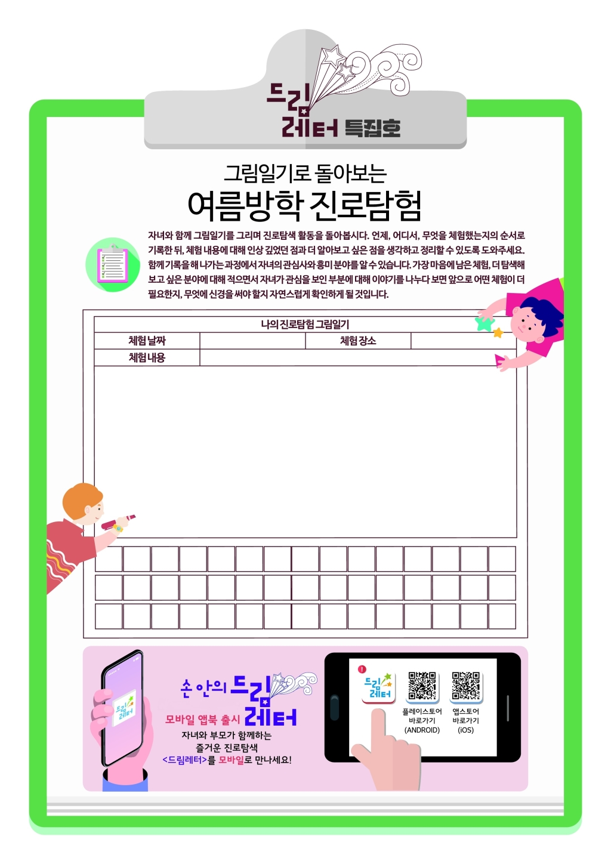 [일반] 2019_14호 자녀의 꿈을 지원하는 학부모 진로 소식지의 첨부이미지 2