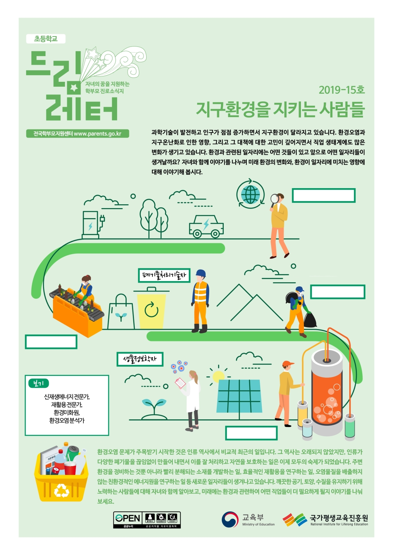 [일반] 2019_15호 자녀의 꿈을 지원하는 학부모 진로 소식지의 첨부이미지 1