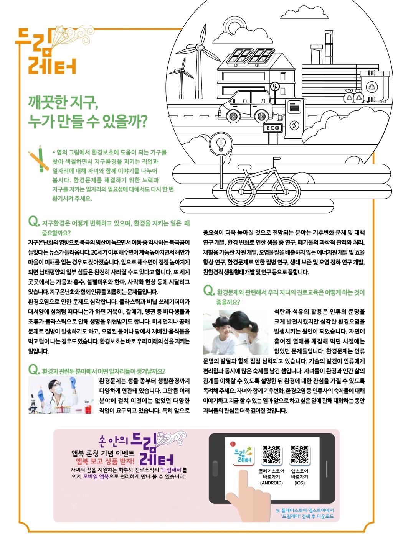 [일반] 2019_15호 자녀의 꿈을 지원하는 학부모 진로 소식지의 첨부이미지 2