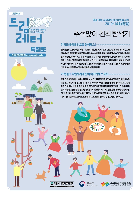 [일반] 2019_16호 자녀의 꿈을 지원하는 학부모 진로 소식지의 첨부이미지 1
