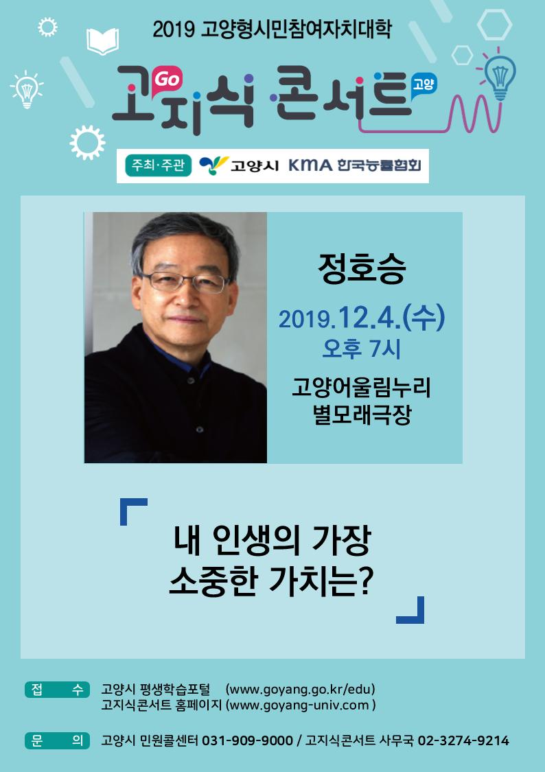 [일반] 2019년 고양형 시민참여 자치대학 「고지식콘서트」 제12강 홍보의 첨부이미지 1
