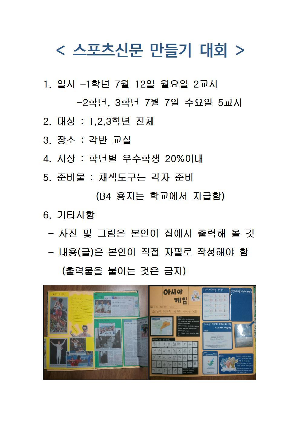 [일반] <스포츠신문 만들기 대회> 안내의 첨부이미지 1