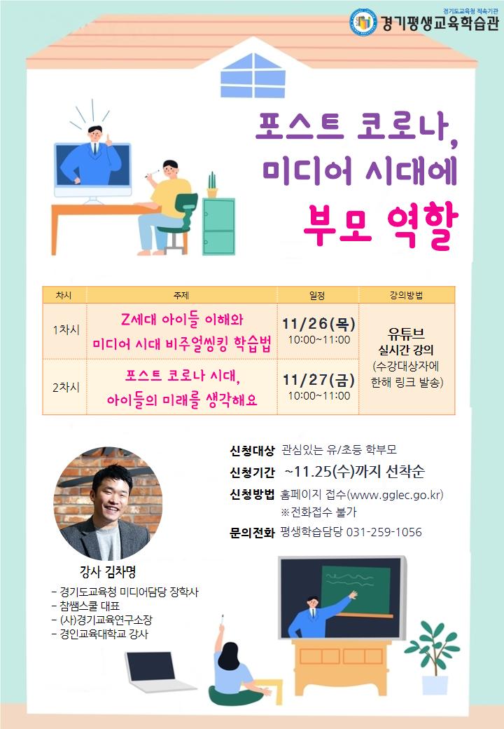 [일반] 2020년 11월 학부모 학교참여 교육 라이브 강의 안내의 첨부이미지 1
