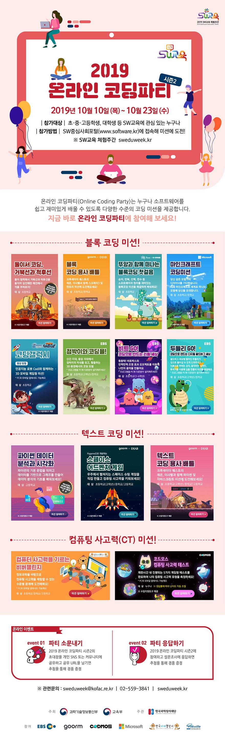 [일반] 2019 온라인 코딩 파티 시즌 2에 도전하기의 첨부이미지 1