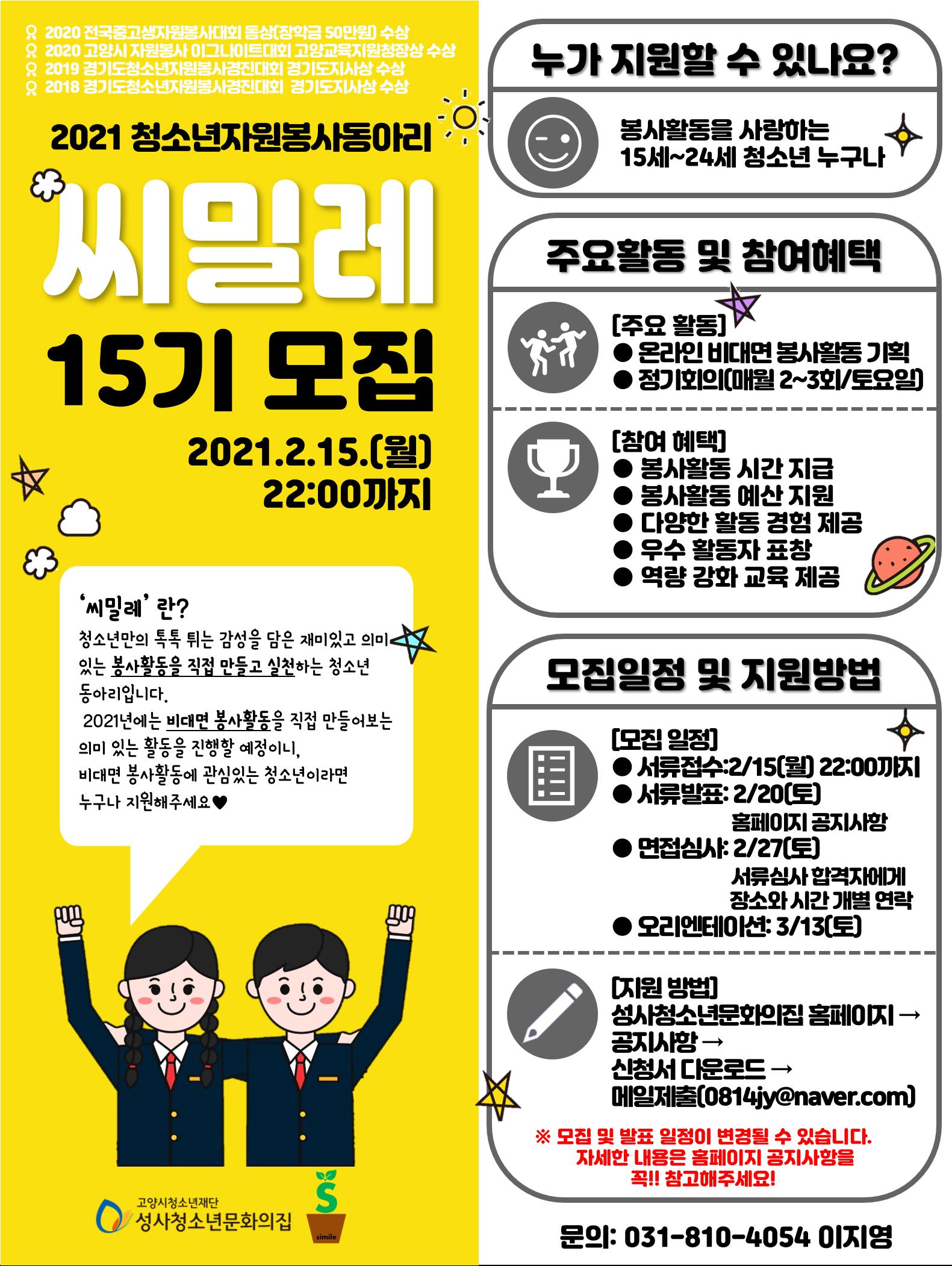 [일반] 2021년 청소년자원봉사동아리 씨밀레 15기 모집 홍보의 첨부이미지 1
