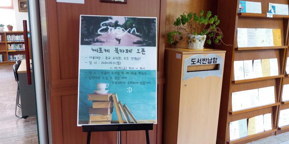 """[일반] """"우리샘을 응원해요 '에포케 북카페' 오픈""""의 첨부이미지 3"""