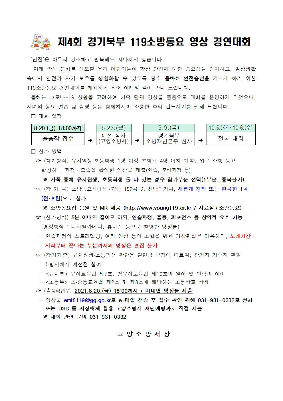 [일반] 제4회 경기북부 119소방 동요대회 안내의 첨부이미지 1
