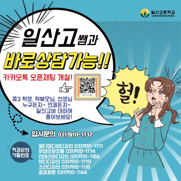 [일반] '일산고등학교'가 궁금한 학생 주목!!!의 첨부이미지 2
