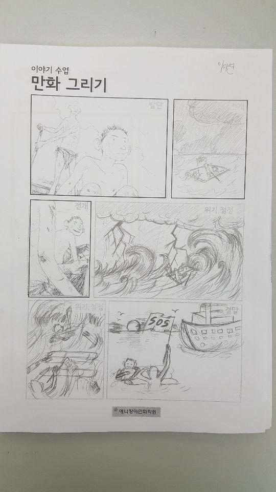 [활동 갤러리] 2학기 예술체육 카툰반의 첨부이미지 2