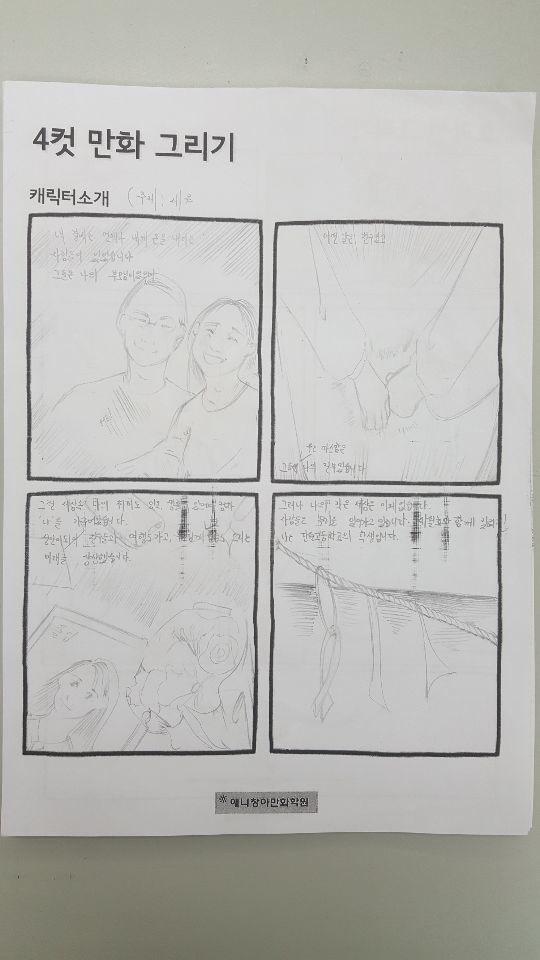 [활동 갤러리] 2학기 예술체육 카툰반의 첨부이미지 3