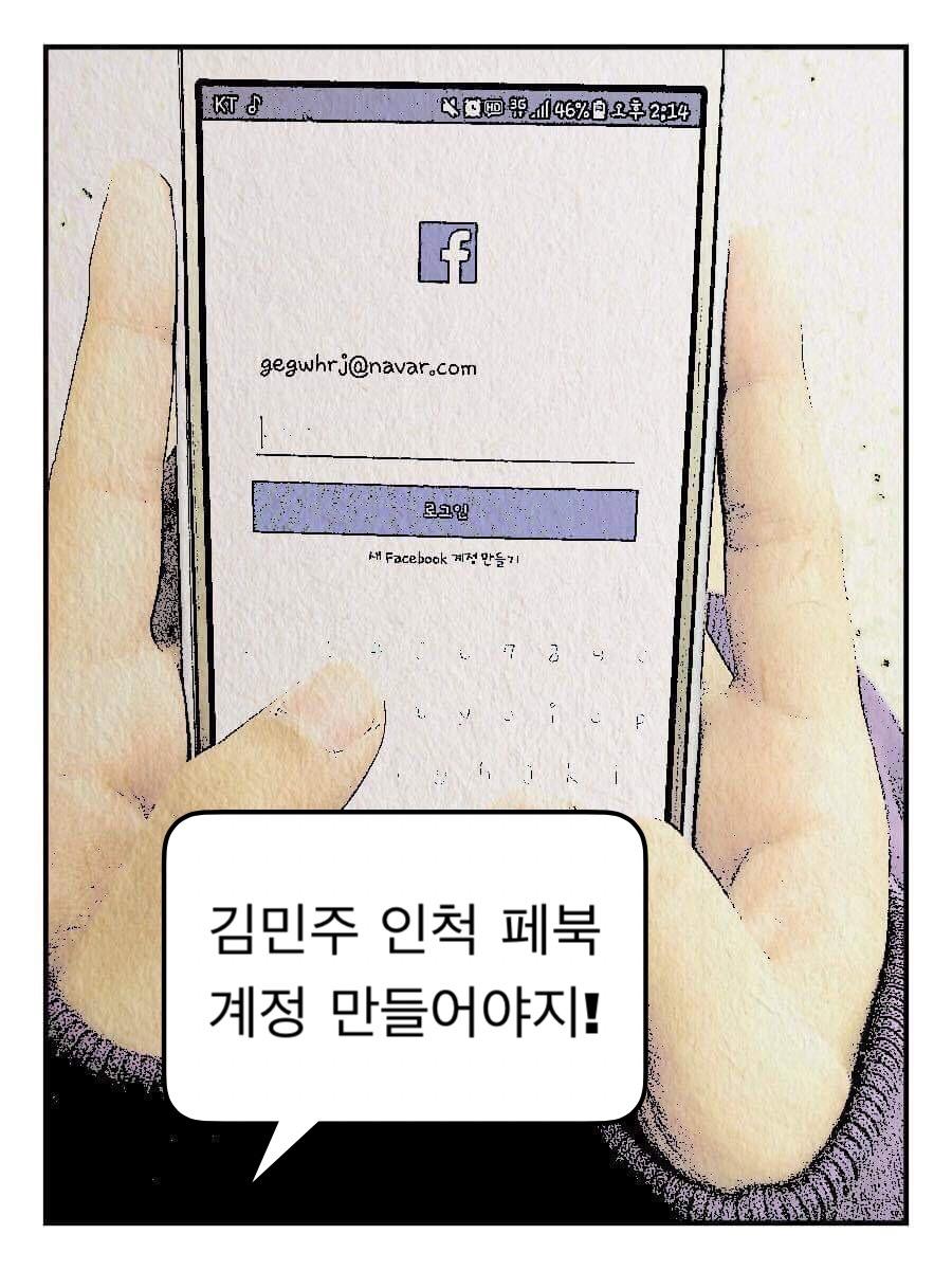 [활동 갤러리] 사이버폭력 만들기 3텀 포토툰의 첨부이미지 2