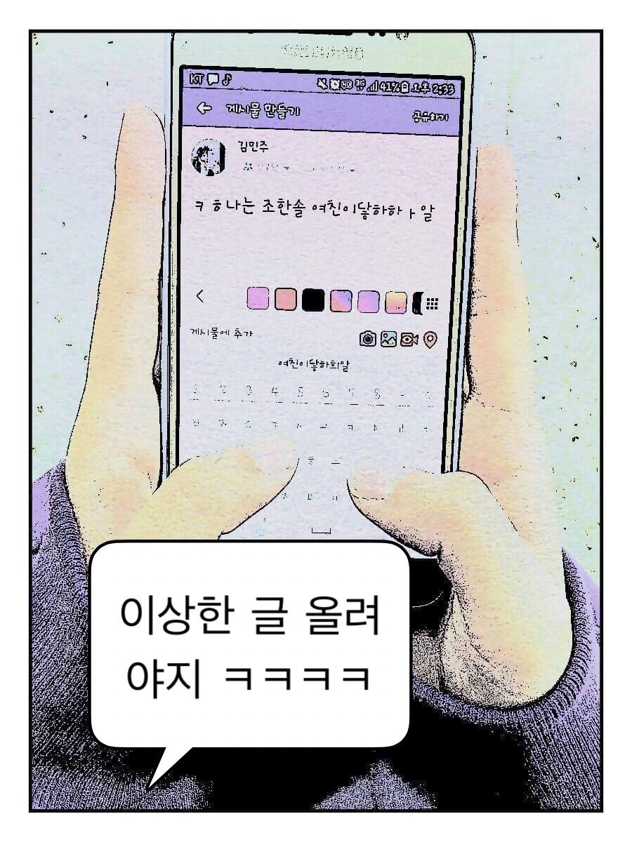 [활동 갤러리] 사이버폭력 만들기 3텀 포토툰의 첨부이미지 3