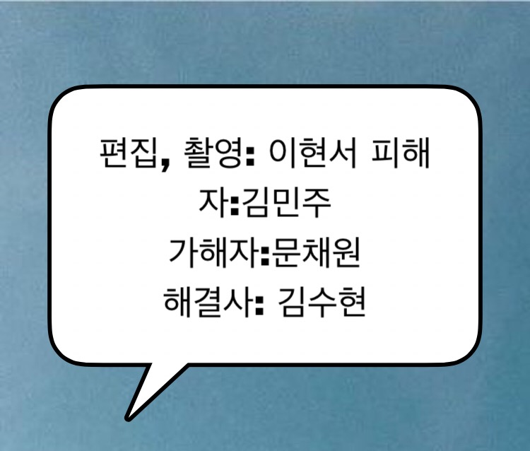 [활동 갤러리] 사이버폭력 만들기 3텀 포토툰의 첨부이미지 6