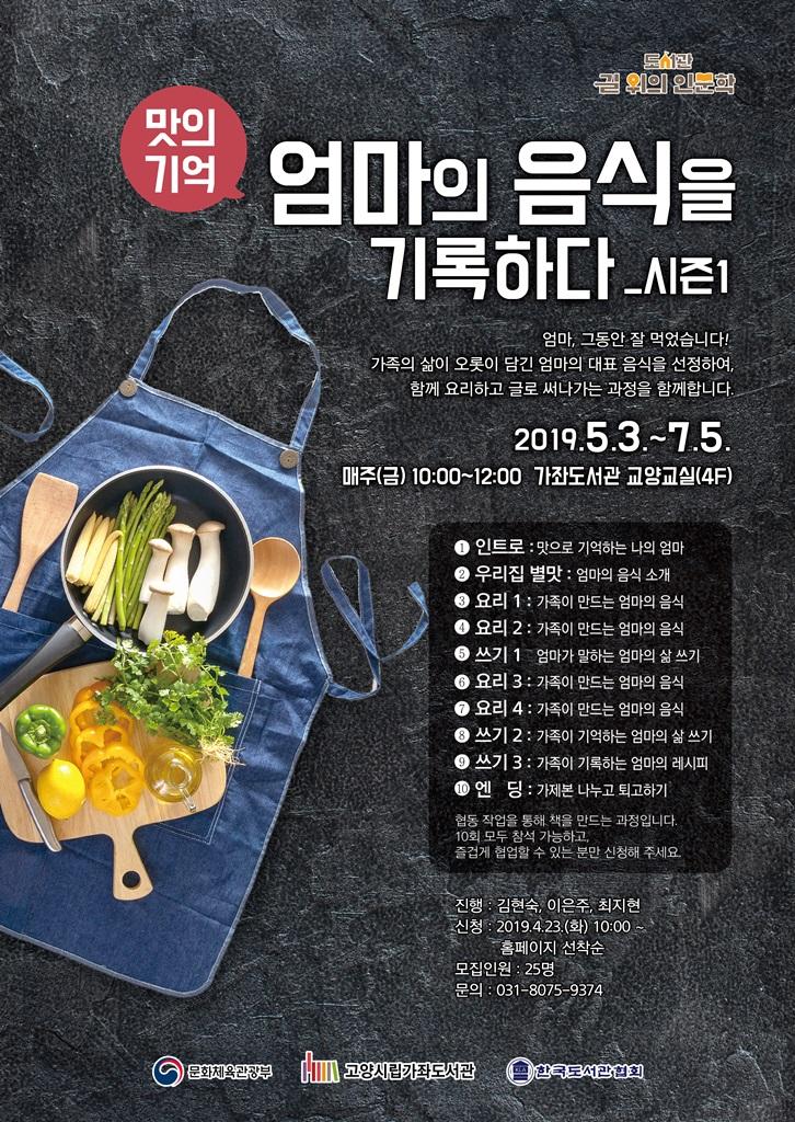 [일반] 가좌도서관<맛의 기억: 엄마의 음식을 기록하다>홍보의 첨부이미지 1