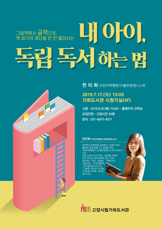 [일반] <내 아이, 독립 독서 하는 법> 강좌 안내의 첨부이미지 1