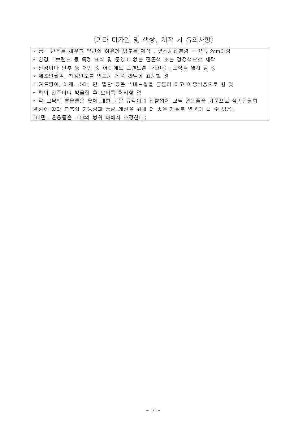 [일반] 2021학년도 목암중학교 교복 사양서 게시의 첨부이미지 7