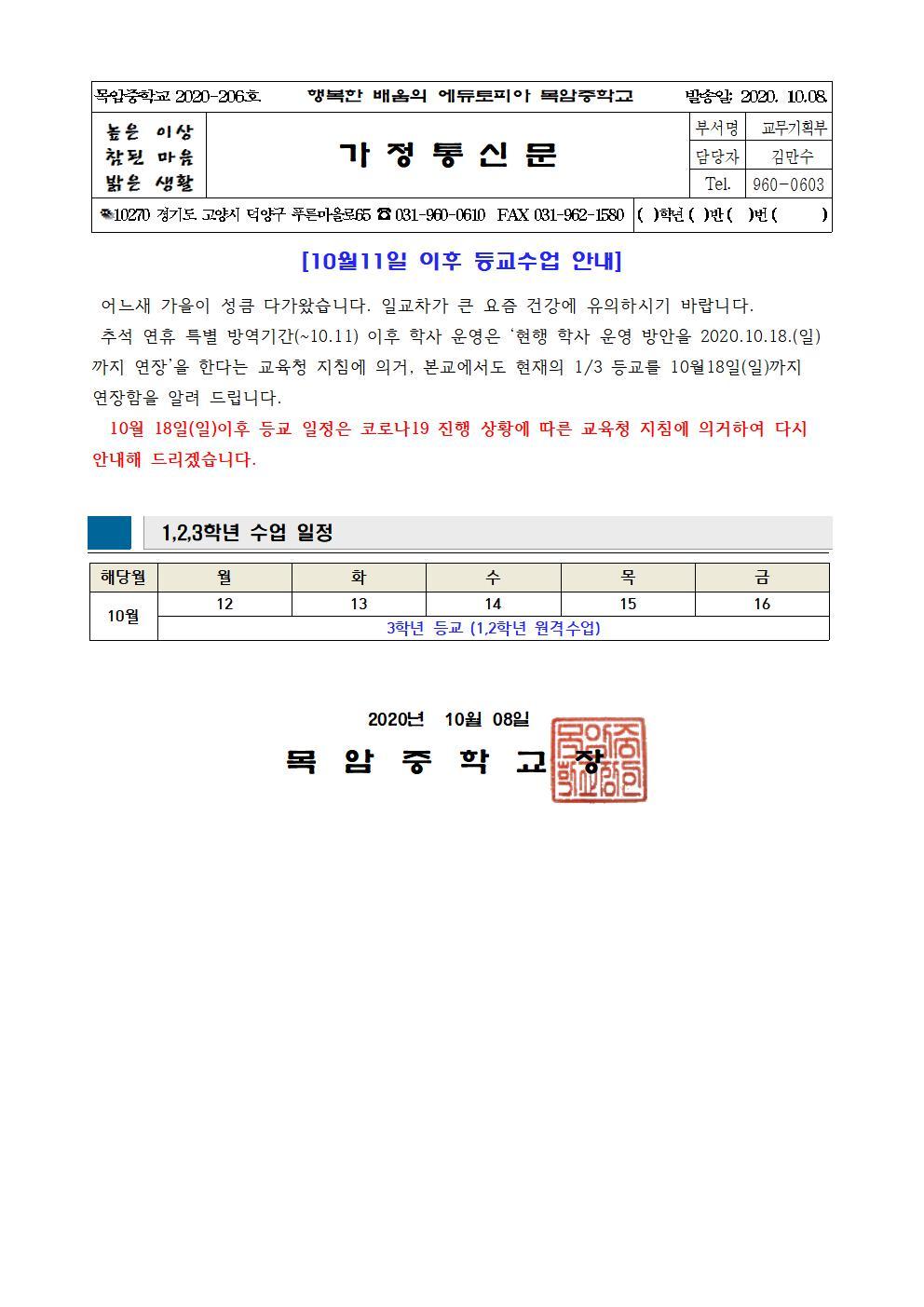 [일반] [중요]10월 11일 이후 등교수업 안내의 첨부이미지 1