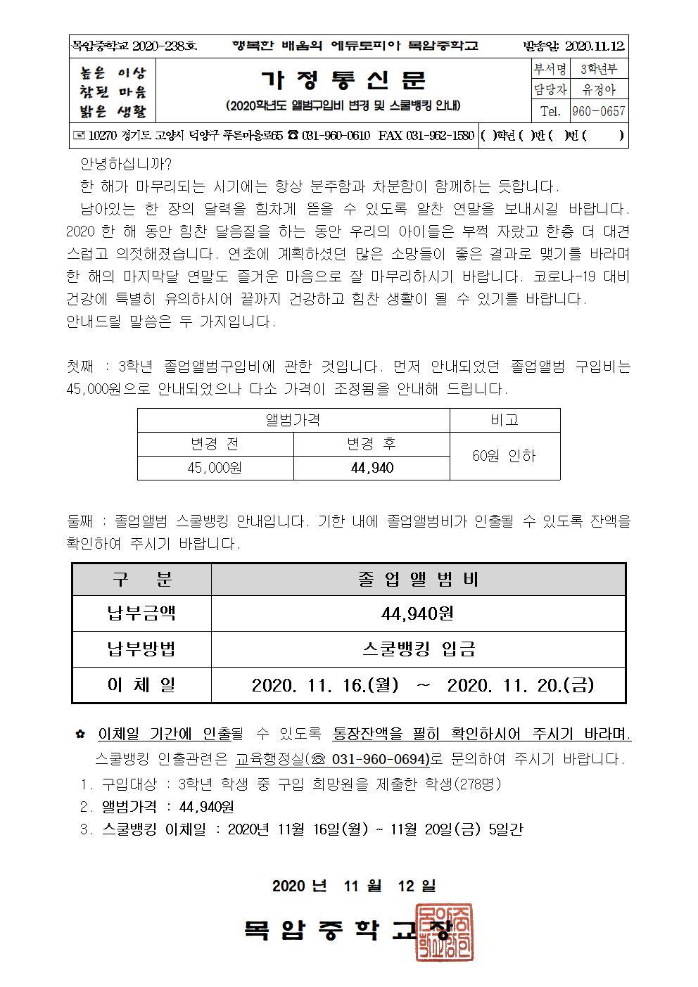 [일반] [3학년]2020학년도 앨범구입비 변경 및 스쿨뱅킹 안내의 첨부이미지 1