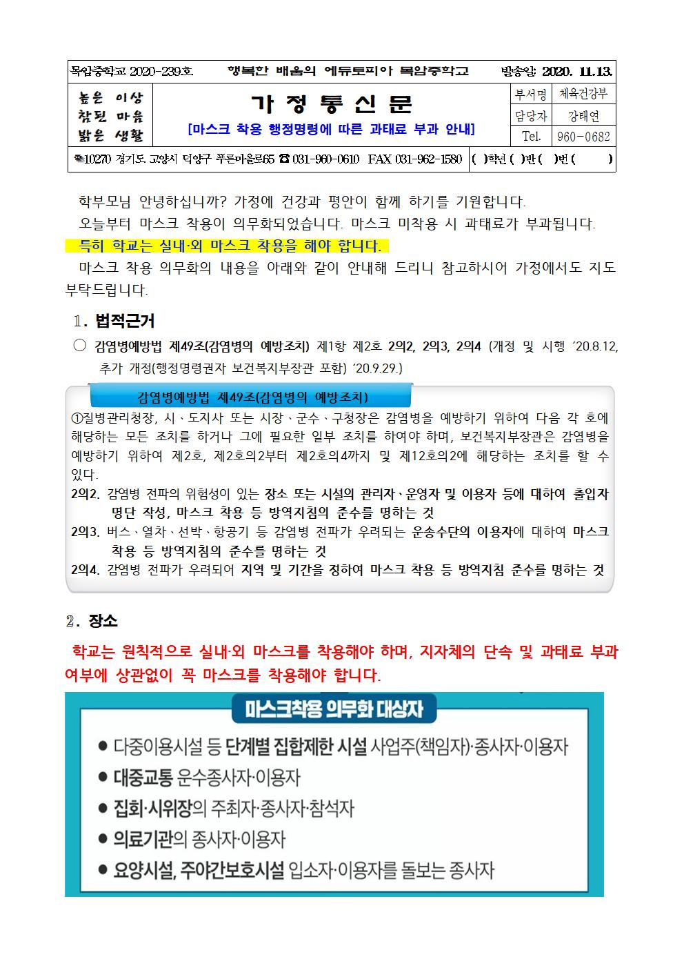 [일반] 마스크 착용 행정명령 과태료 부과 안내의 첨부이미지 1