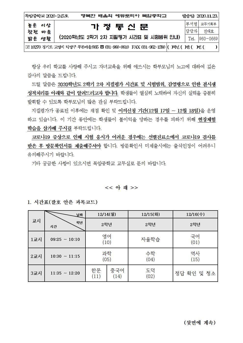[일반] 2020학년도 2학년 2학기 지필평가 안내의 첨부이미지 1