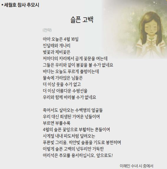 [일반] 세월호 4주기의 첨부이미지 1