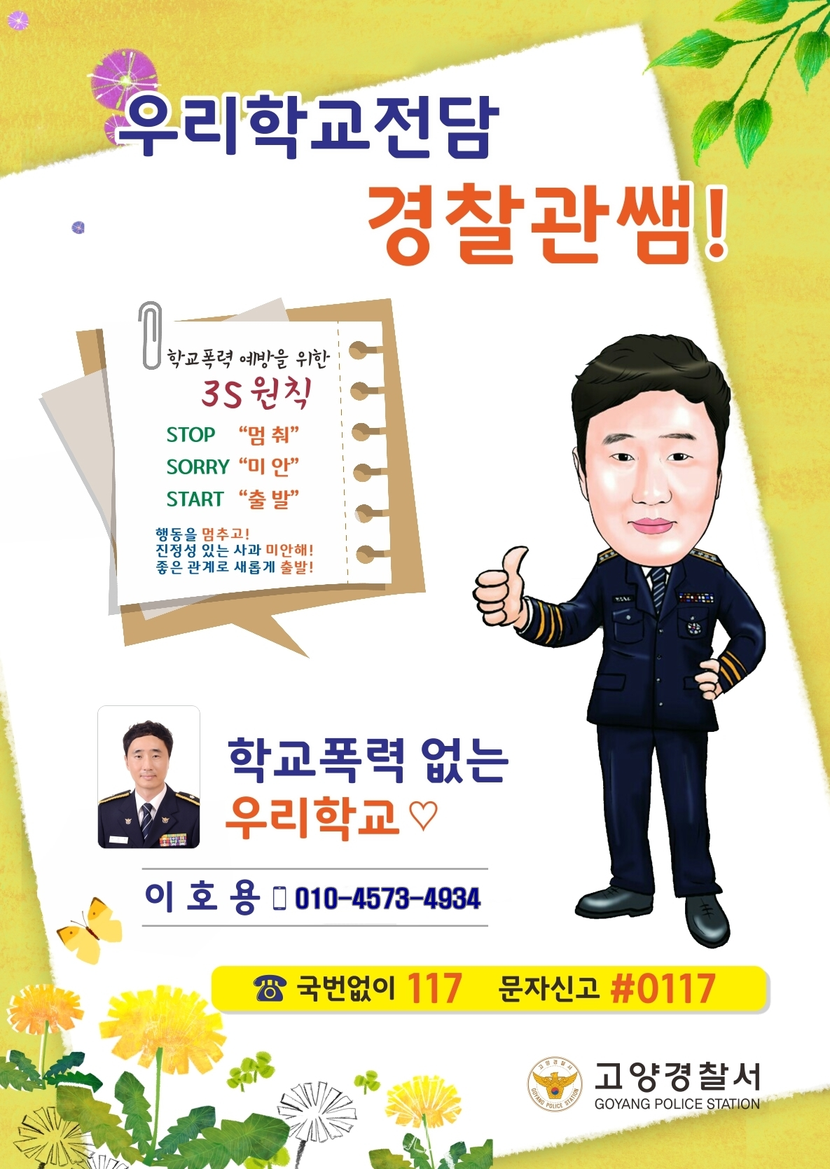 [일반] 2018년 우리학교 전담경찰관의 첨부이미지 1