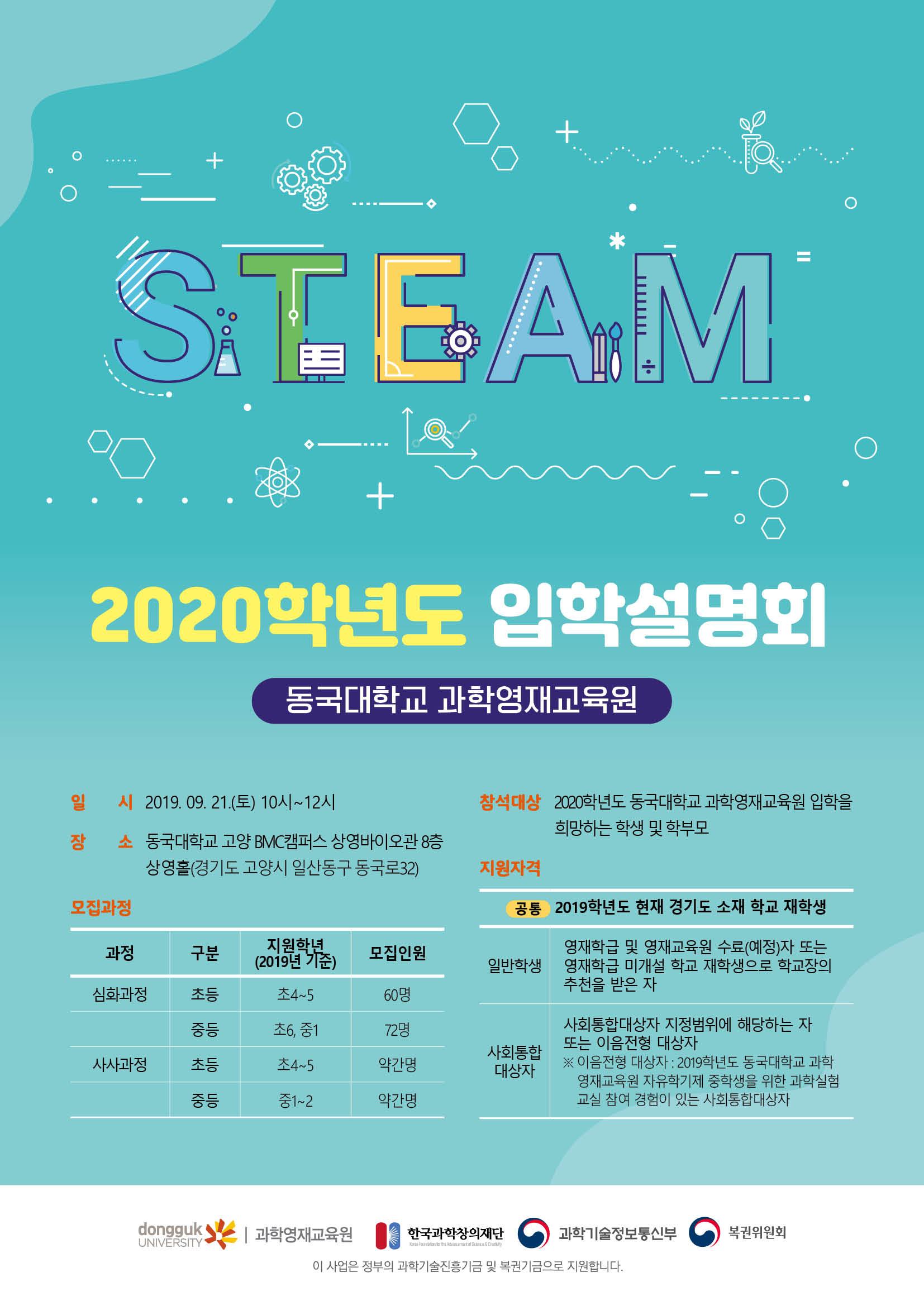 [일반] 2020학년도 동국대 과학영재교육원 입학 안내(~10.04까지)의 첨부이미지 1