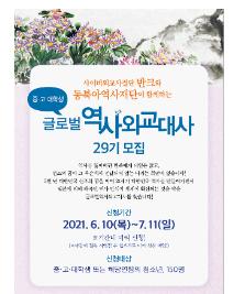 [일반] 글러벌 역사외교대사 29기 모집의 첨부이미지 1
