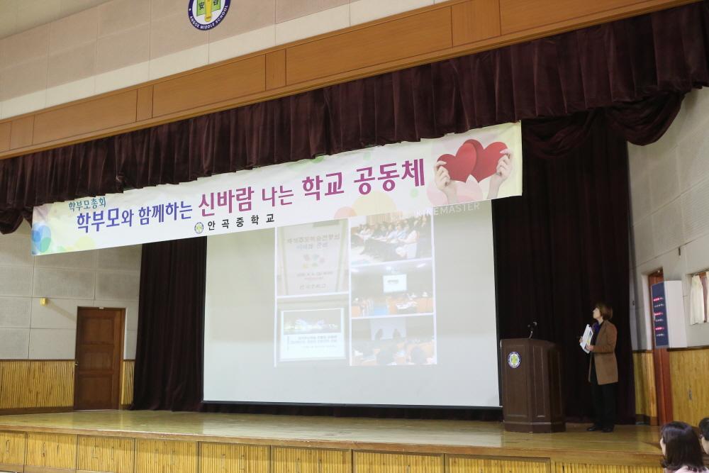 [일반] 학부모 총회의 첨부이미지 1