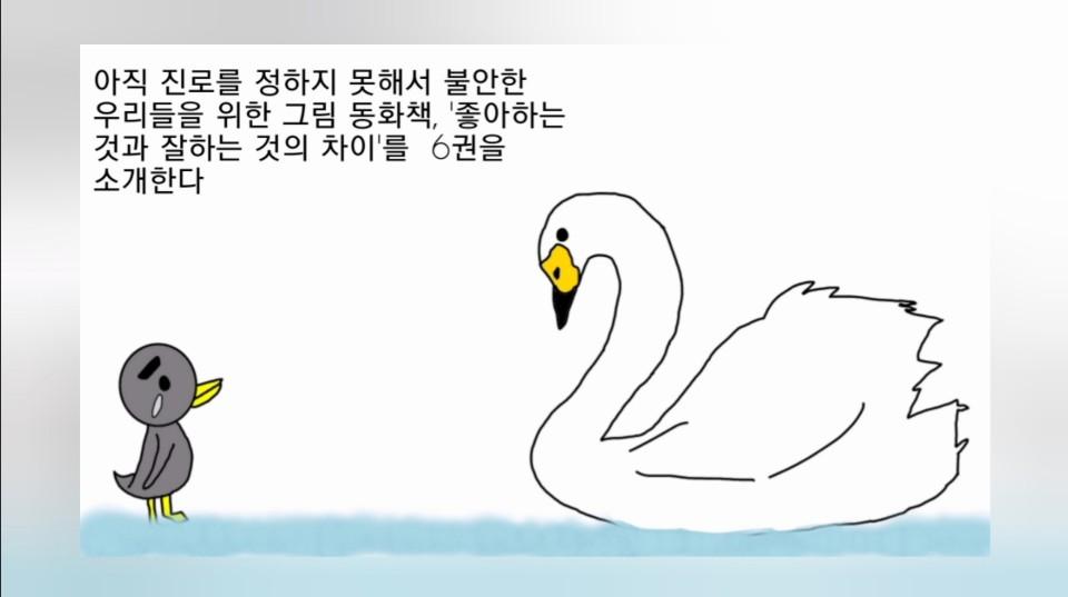 [일반] <좋아하는 것과 잘하는 것의 차이> 쉼북, 그림책 북큐레이션 3회 안내의 첨부이미지 3
