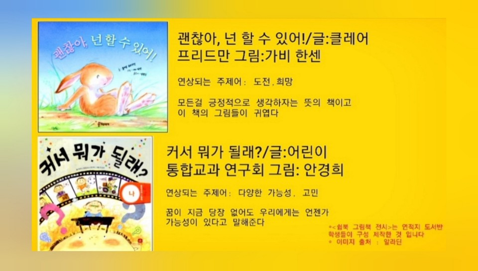 [일반] <좋아하는 것과 잘하는 것의 차이> 쉼북, 그림책 북큐레이션 3회 안내의 첨부이미지 4