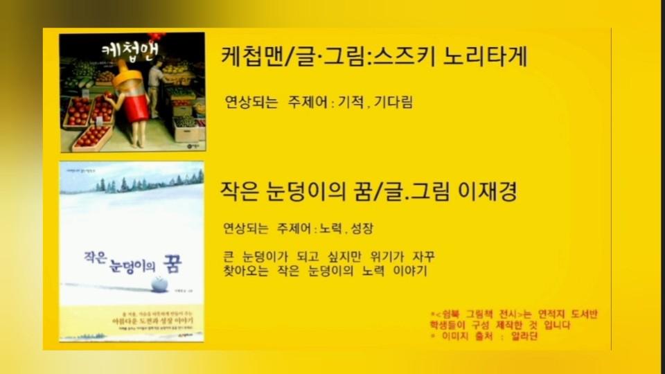 [일반] <좋아하는 것과 잘하는 것의 차이> 쉼북, 그림책 북큐레이션 3회 안내의 첨부이미지 5
