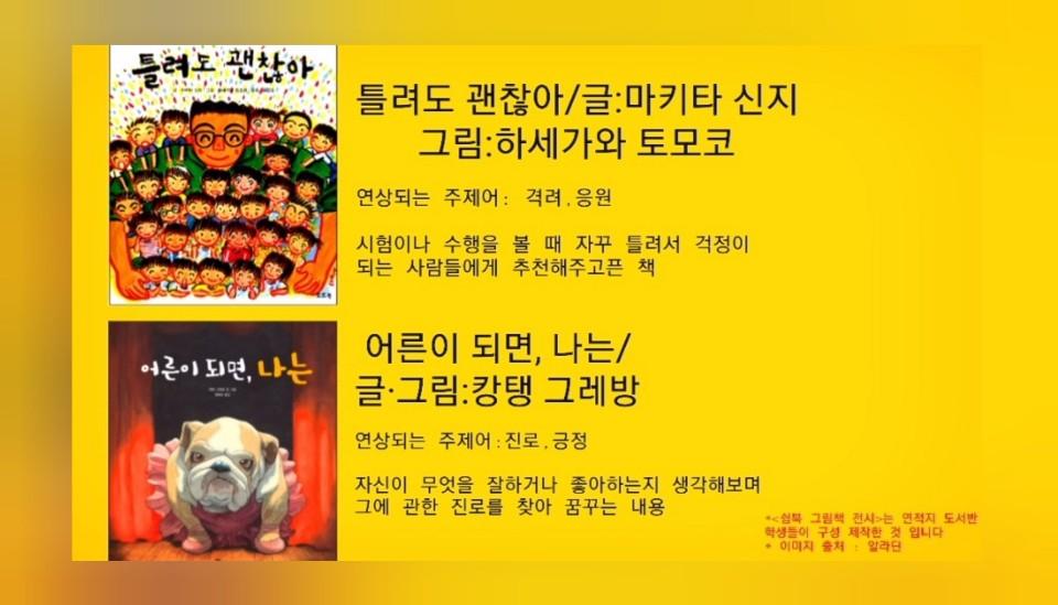 [일반] <좋아하는 것과 잘하는 것의 차이> 쉼북, 그림책 북큐레이션 3회 안내의 첨부이미지 6
