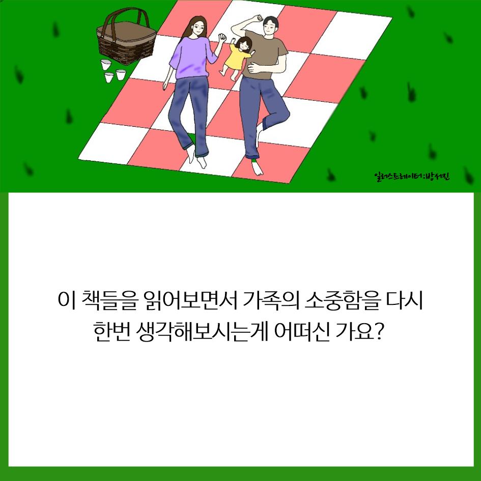 [일반] <소중한 가족>쉼북, 그림책 북큐레이션 4회 안내의 첨부이미지 2