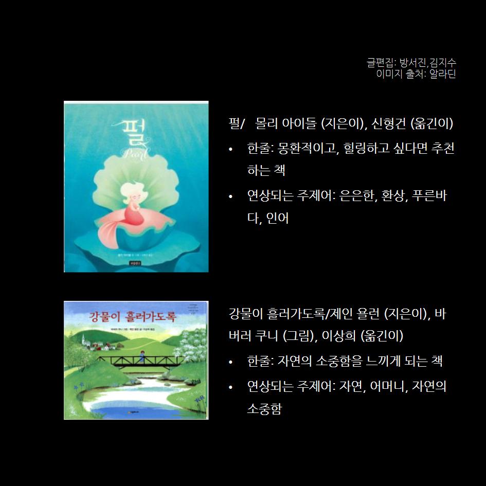 [일반] <소중한 가족>쉼북, 그림책 북큐레이션 4회 안내의 첨부이미지 4