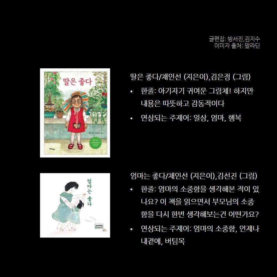 [일반] <소중한 가족>쉼북, 그림책 북큐레이션 4회 안내의 첨부이미지 5