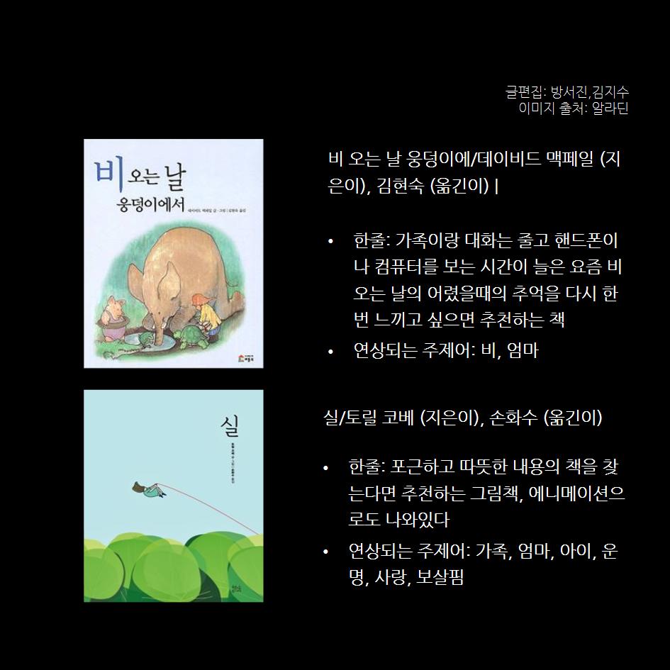 [일반] <소중한 가족>쉼북, 그림책 북큐레이션 4회 안내의 첨부이미지 6