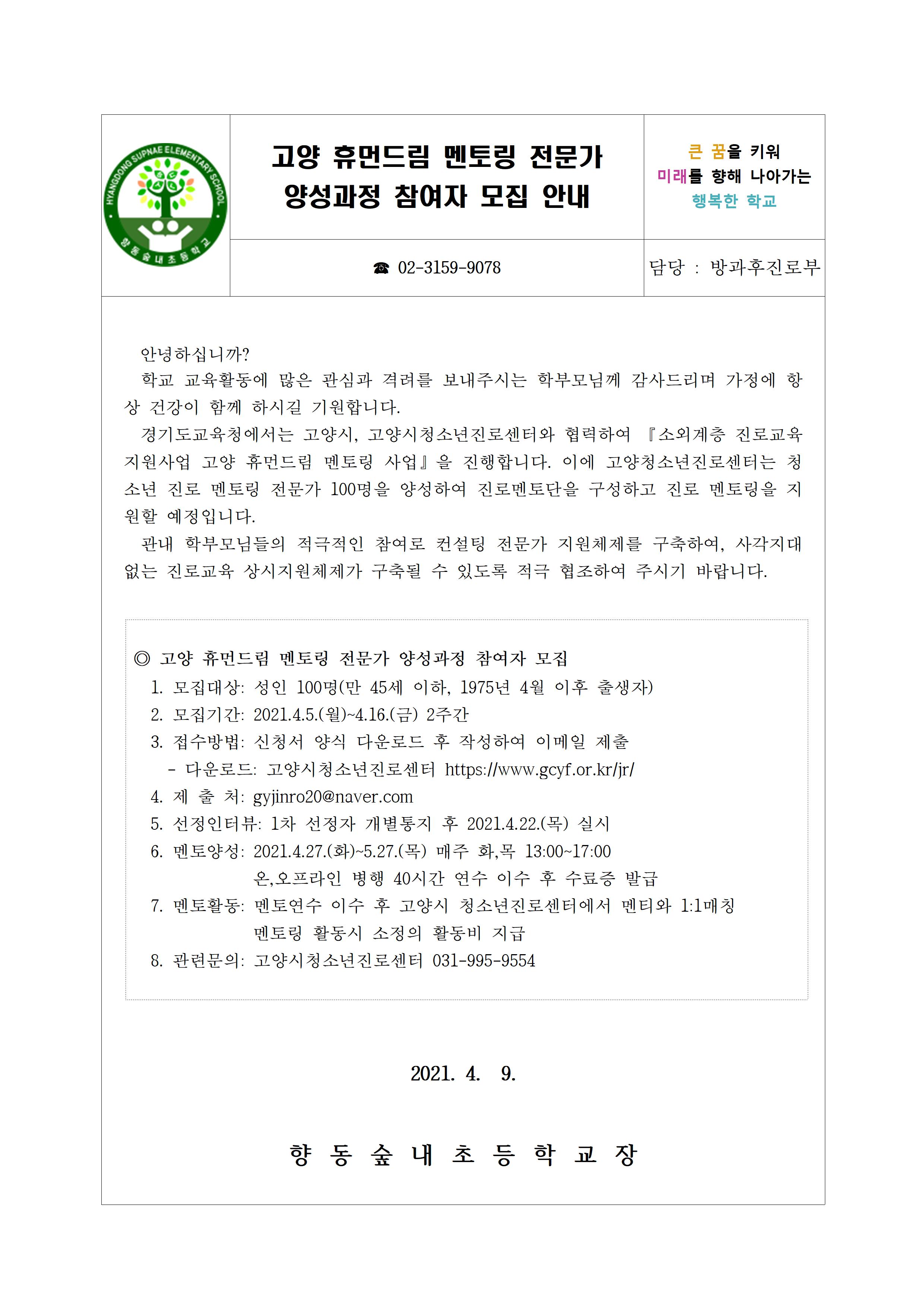 [일반] 고양 휴먼드림 멘토링 전문가 양성과정 참여자 모집 안내의 첨부이미지 1