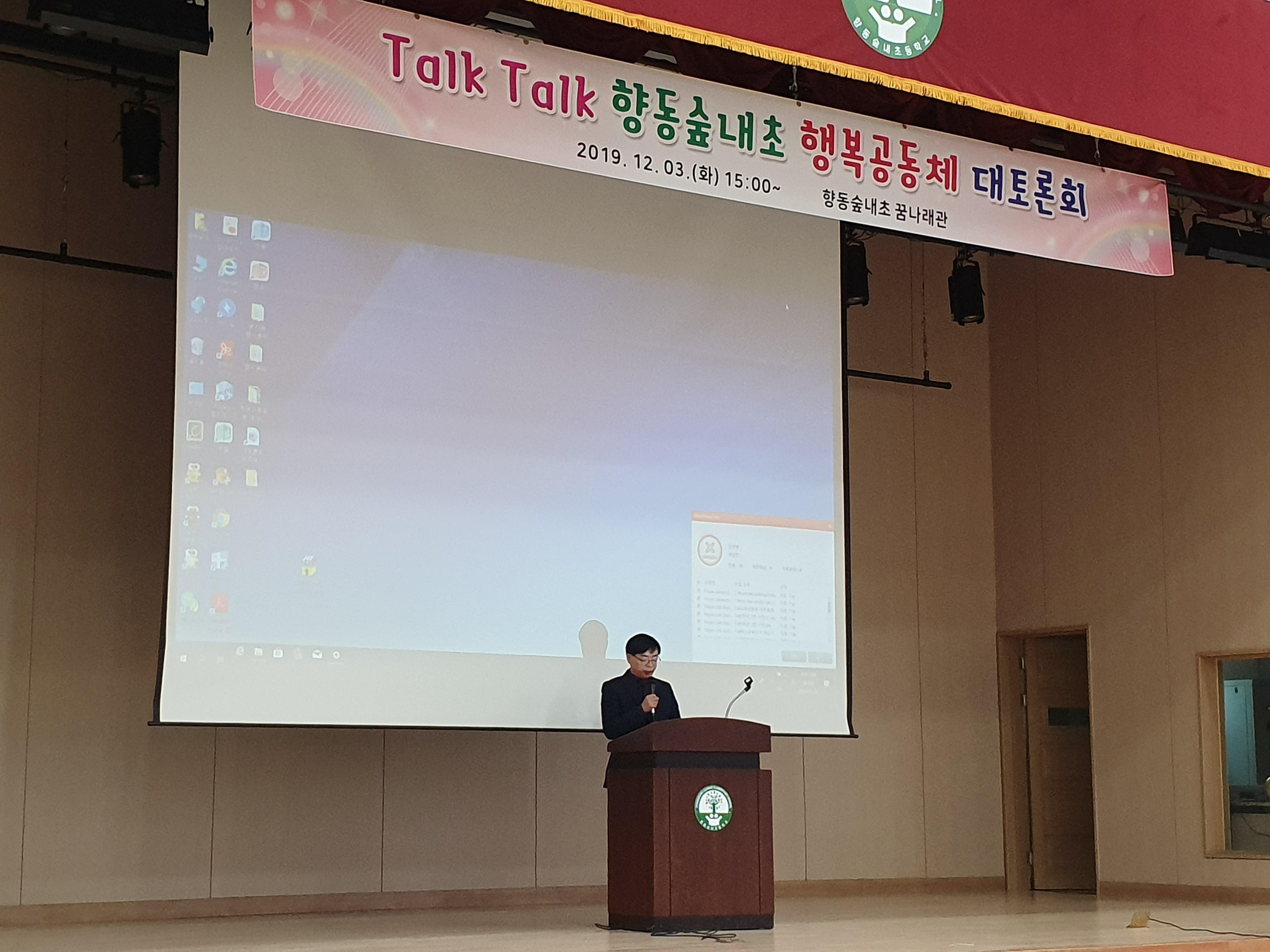 [일반] [2019.12.03.] 교육과정 대토론회 실시의 첨부이미지 1