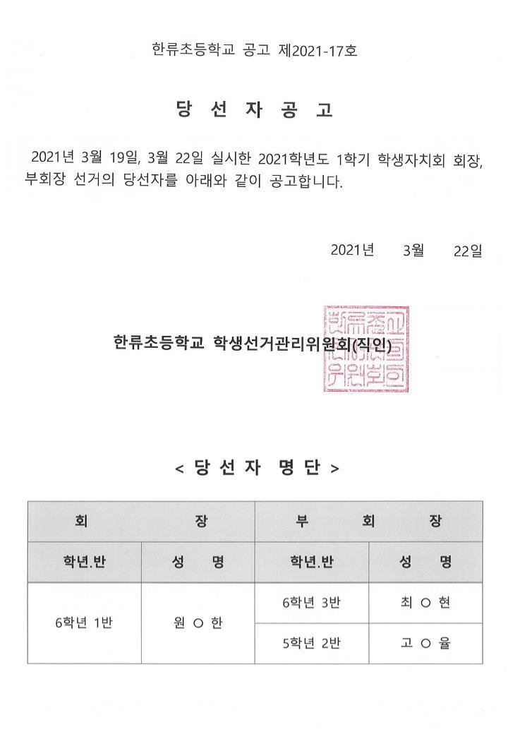 [일반] 2021학년도 1학기 학생자치임원 당선자 공고의 첨부이미지 1