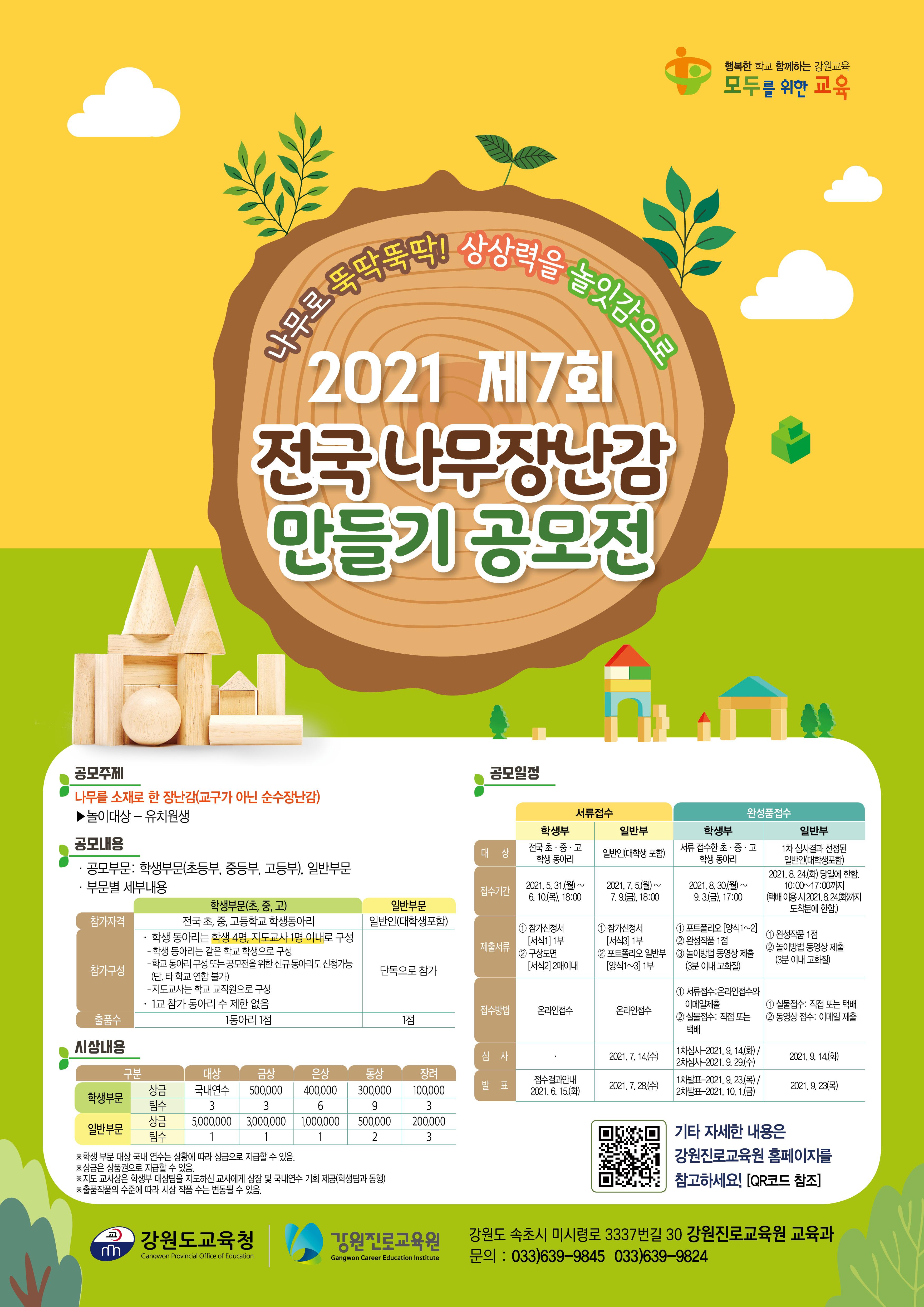 [일반] 2021 제7회 전국 나무장난감 만들기 공모전 안내의 첨부이미지 1