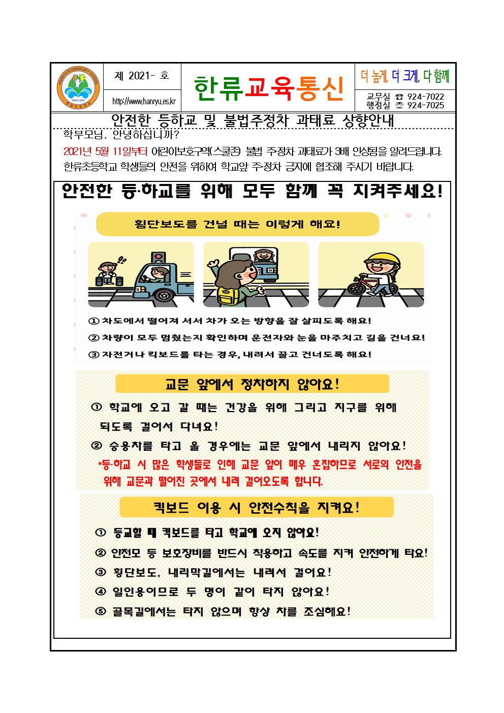 [일반] [2021-66호]안전한 등하교 및 불법주정차 과태료 상향안내의 첨부이미지 2