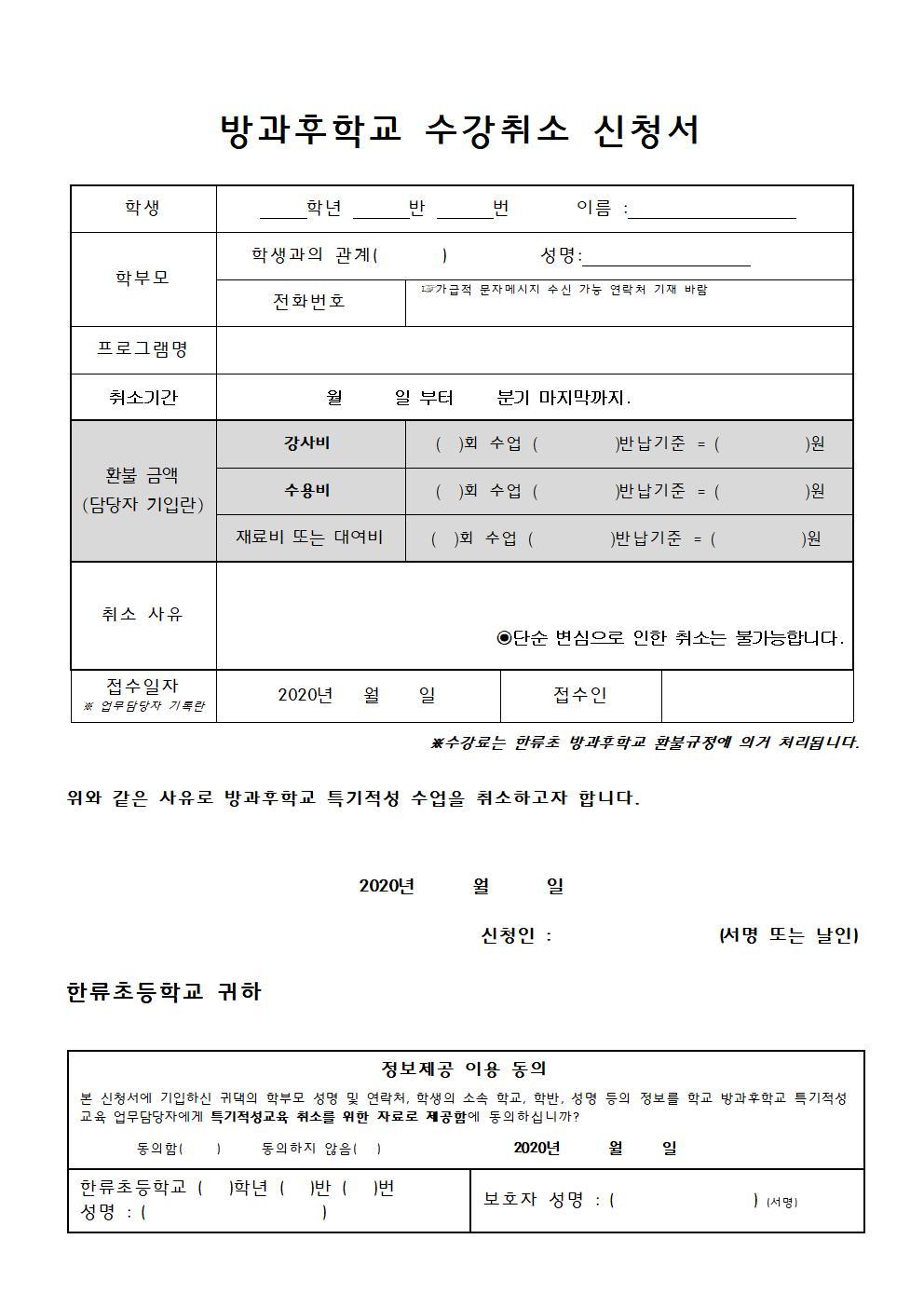 [일반] 방과후학교 수강취소 신청서(수정본)의 첨부이미지 1