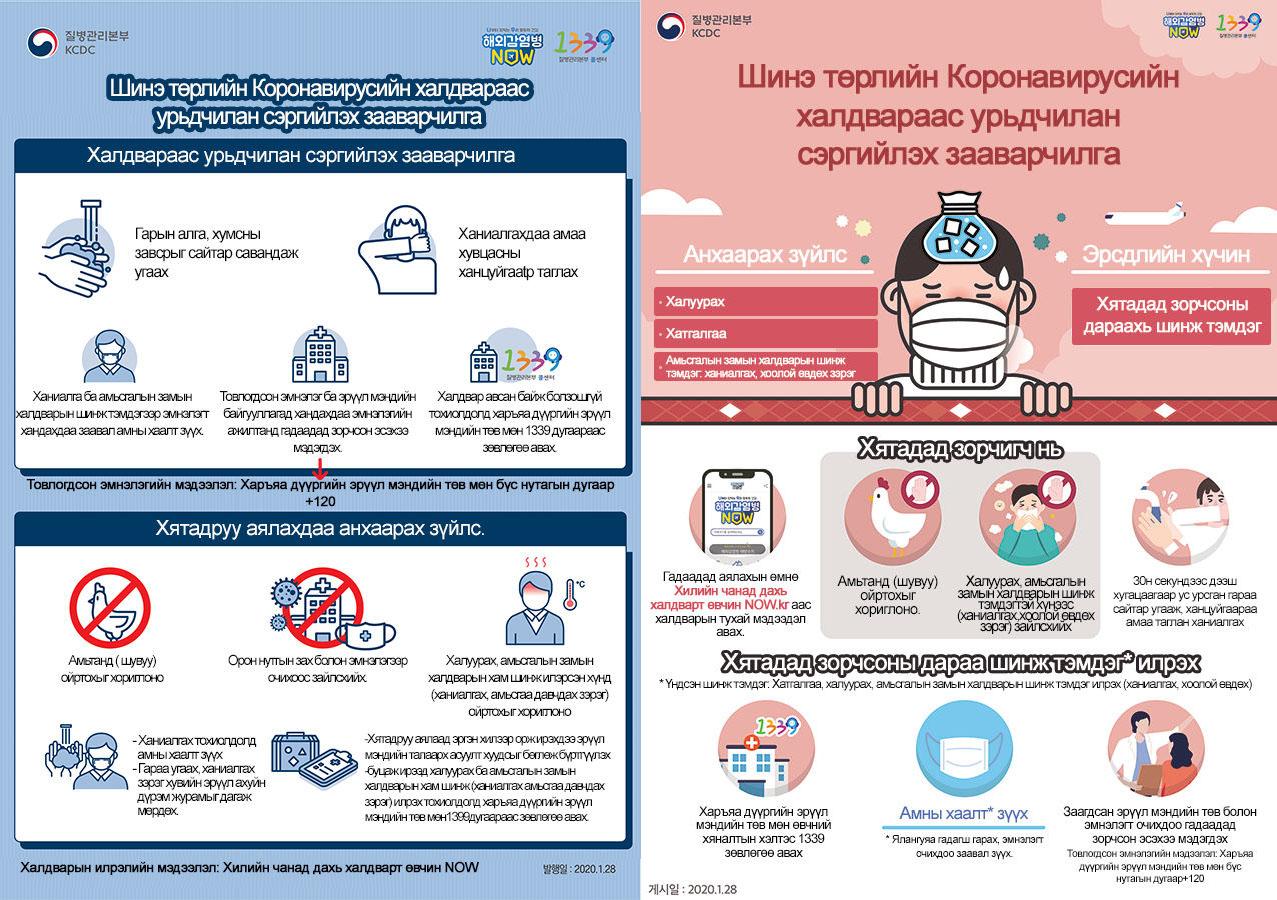 [일반] 신종 코로나바이러스감염증 예방행동수칙 다국어 안내의 첨부이미지 10