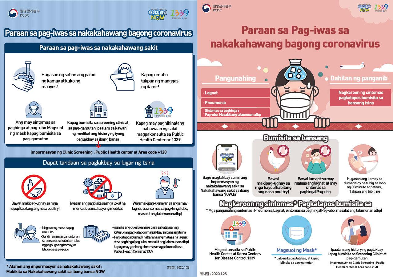 [일반] 신종 코로나바이러스감염증 예방행동수칙 다국어 안내의 첨부이미지 4